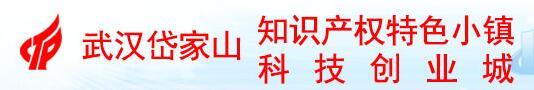 岱家山科技创业园