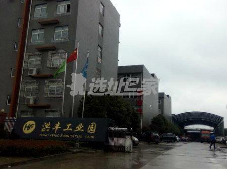 洪丰工业园
