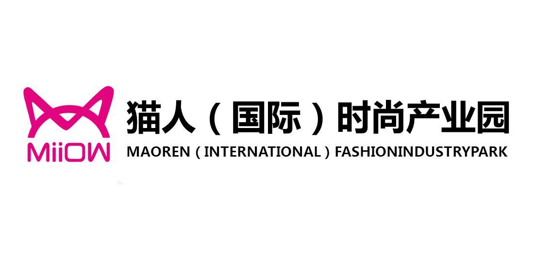 猫人(国际)时尚产业园