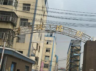 武汉瑞联仓储园
